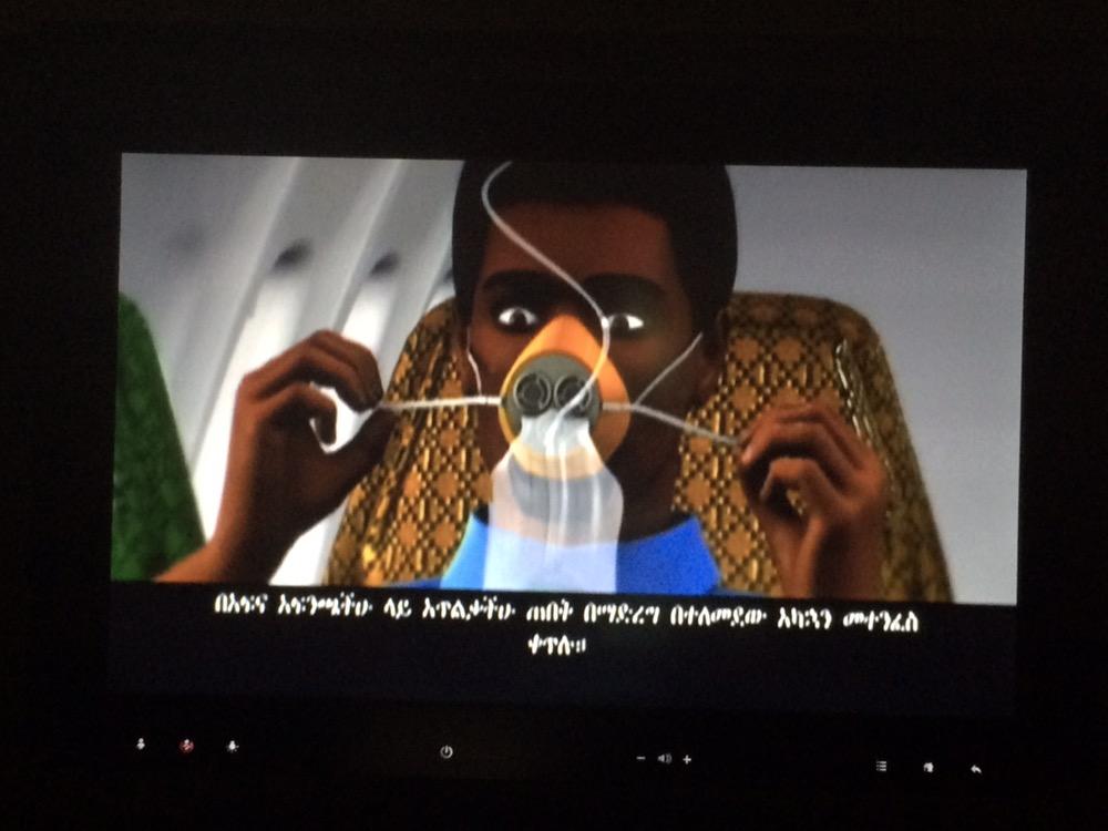 エチオピア航空のセーフティビデオ