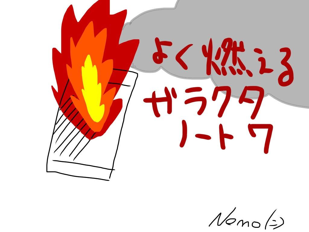 galactankte7burning