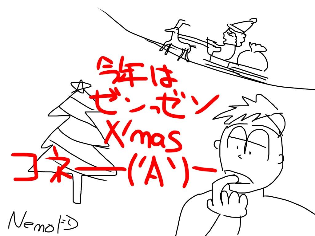 クリスマスこねー('A`)
