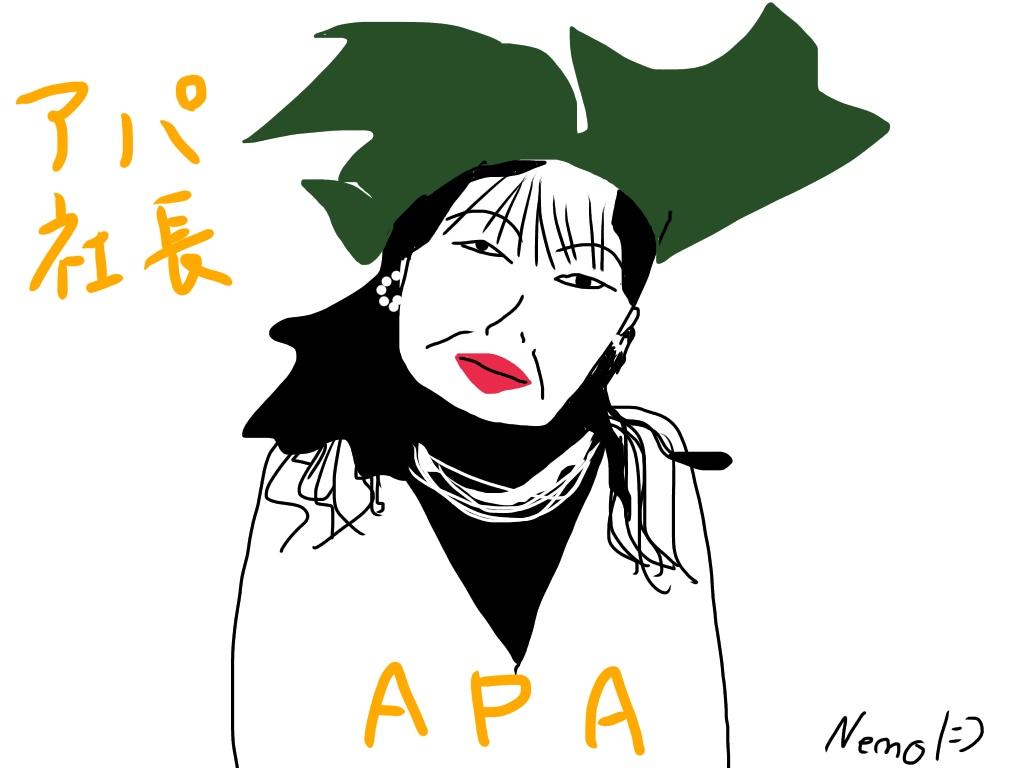 APA社長御守
