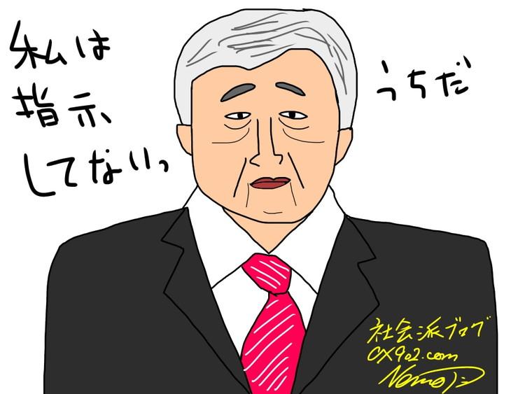 日大アメフト部元監督・元常務理事 内田