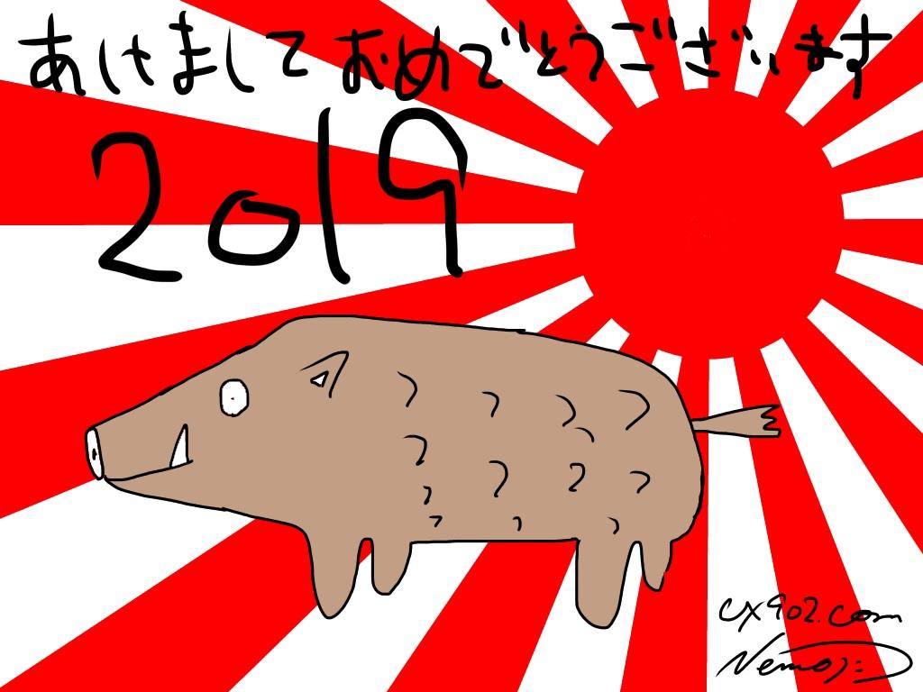 2019年あけましておめでとうございます 挨拶
