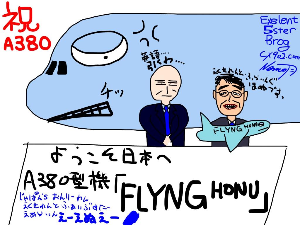 FLYNG HONU えーえぬえーシャチョー&エアバスシャチョーVer