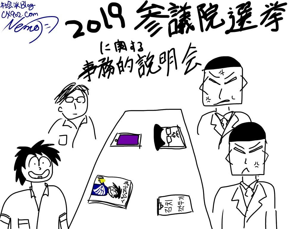 令和元年参議院選挙の説明会をやったニダ