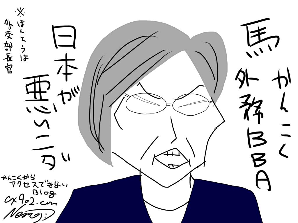馬韓国外務大臣BBA