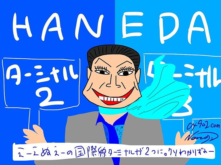 ANAさんの羽田空港・国際線ターミナル変更