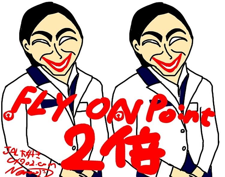JAL コロナでFOP2倍キャンペーン!