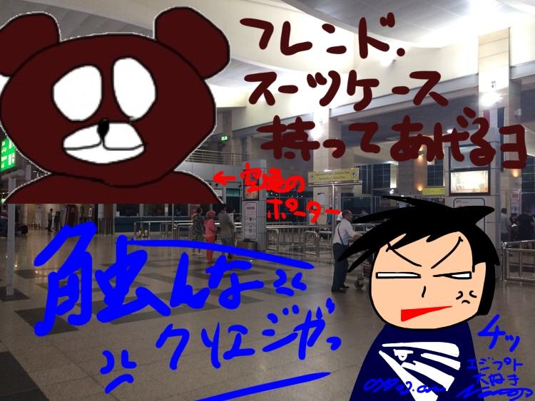 クソエジ男vs俺