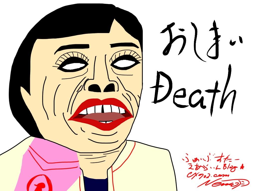 おしまいDeath専任客室乗務員バージョン