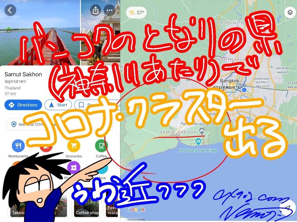 【悲報】バンコクの隣の県(神奈川県あたりの位置)で、いきなり500人越えのコロナ患者発生!バンコク大パニック中(,,゚Д゚)ミャンマー!