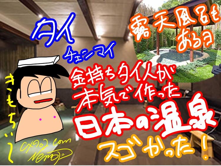 タイ・チェンマイ、金持ちタイ人が本気で作った日本の温泉がスゴかった!露天風呂もあるヨ。