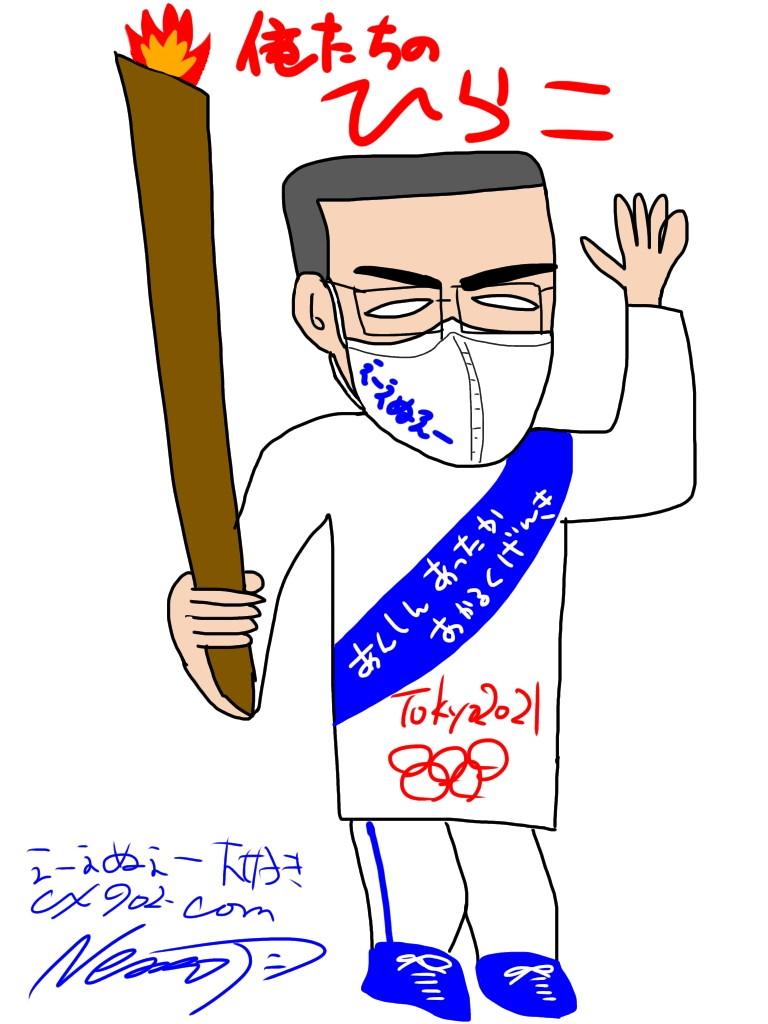 ★聖火ランナー★ANA★ファイブスター★平子社長★