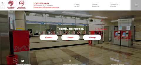 MOW_Metro_Rus